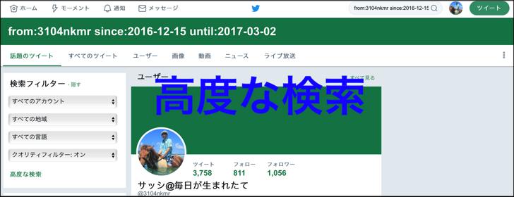 ツイッター日付検索
