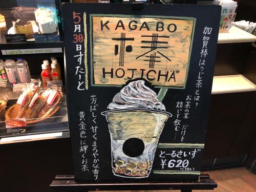 加賀棒ほうじ茶フラペチーノ