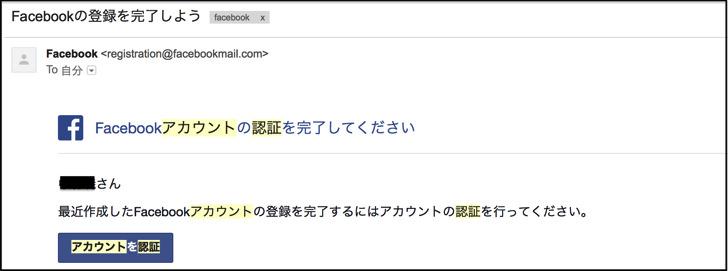受信メール