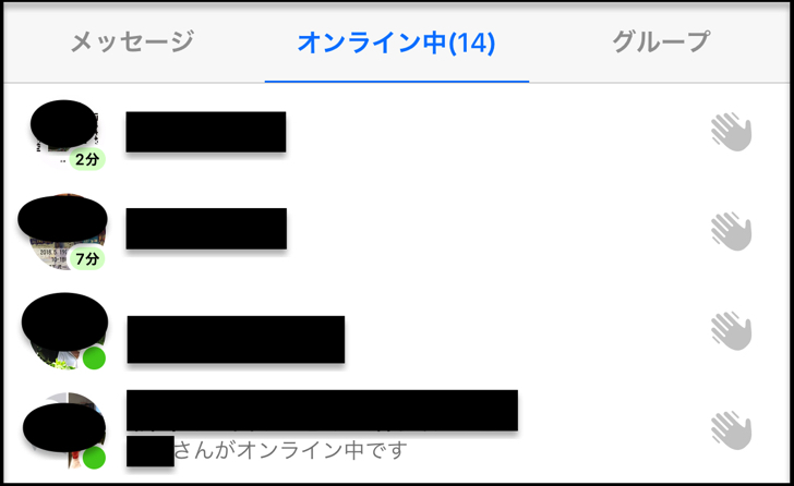 fbログイン時間