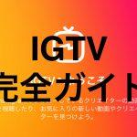 igtv完全ガイド
