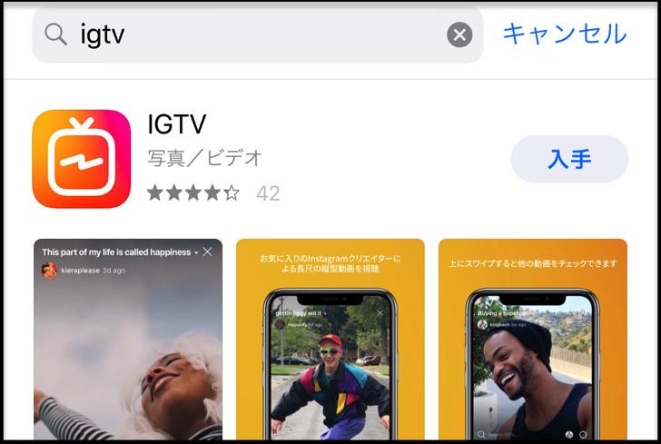 igtvアプリ