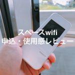 スペースWi-Fi申込・使用感レビュー