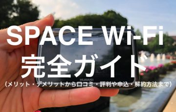 SPACE Wi-Fi完全ガイド