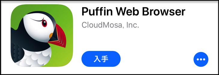 puffinwebbrowser