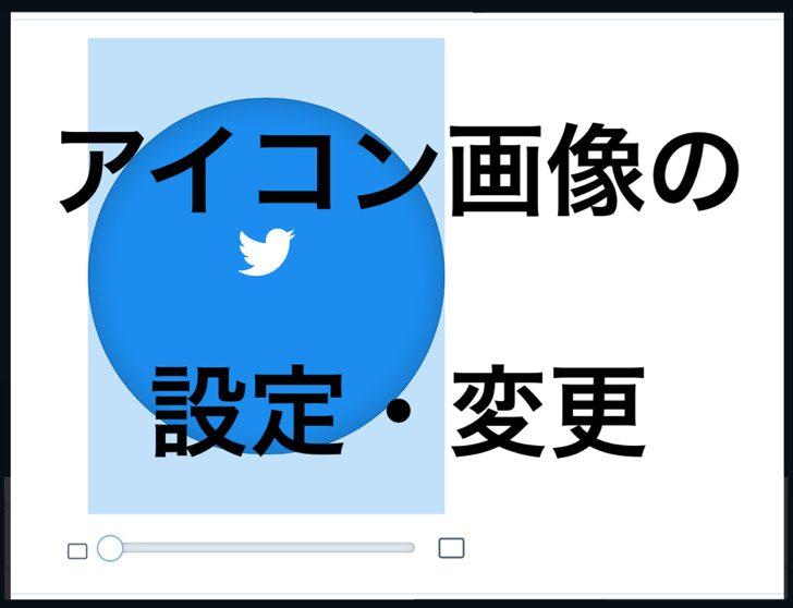 ツイッターのアイコン画像サイズってかんたんに作成変更する方法