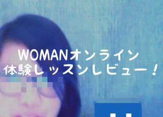 womanオンライン体験レッスンレビュー