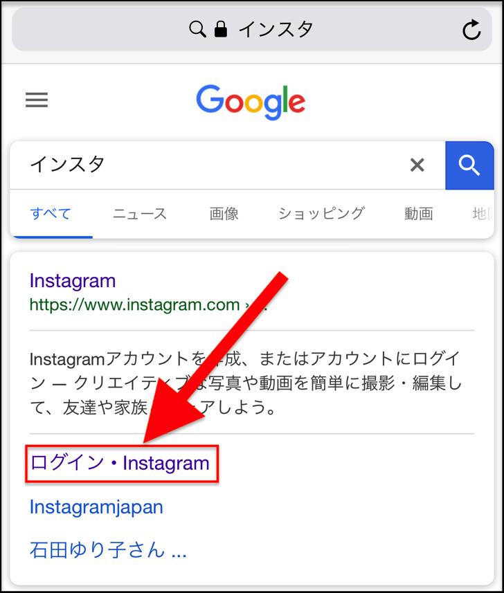 ログイン・instagram