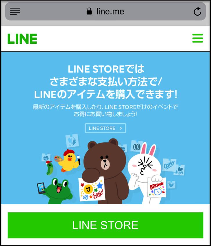 linestore