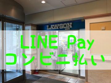 linepayコンビニ払い