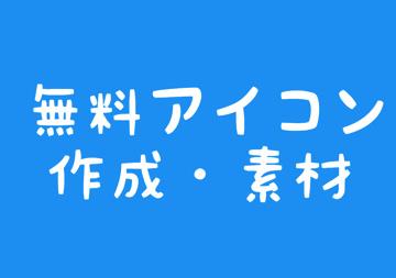 無料アイコン作成・素材