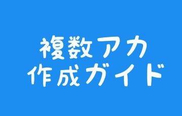 複数アカ作成ガイド