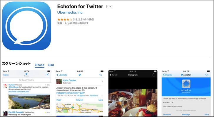 Echofon for Twitter