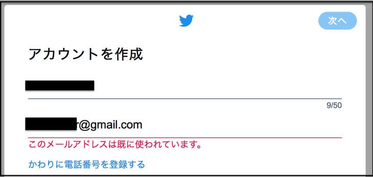 メールアドレスは既に登録