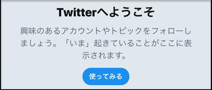 twitterへようこそ