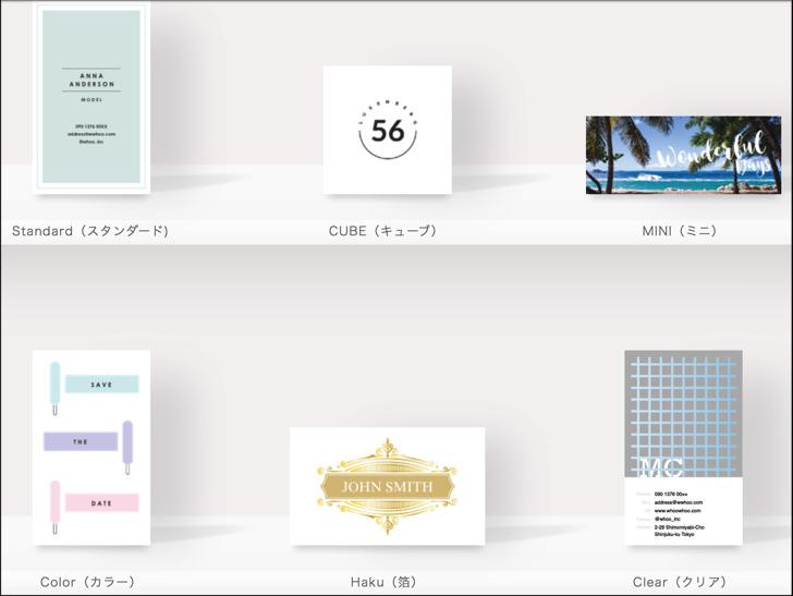 6つのデザイン