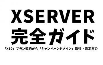 xserver完全ガイド