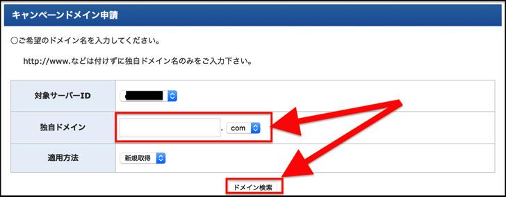 ドメイン検索