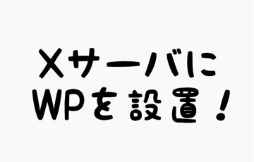xサーバにwpを設置