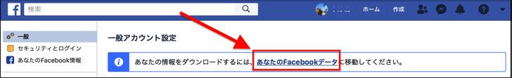 あなたのfacebookデータ