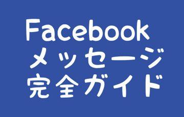 Facebookメッセージ完全ガイド