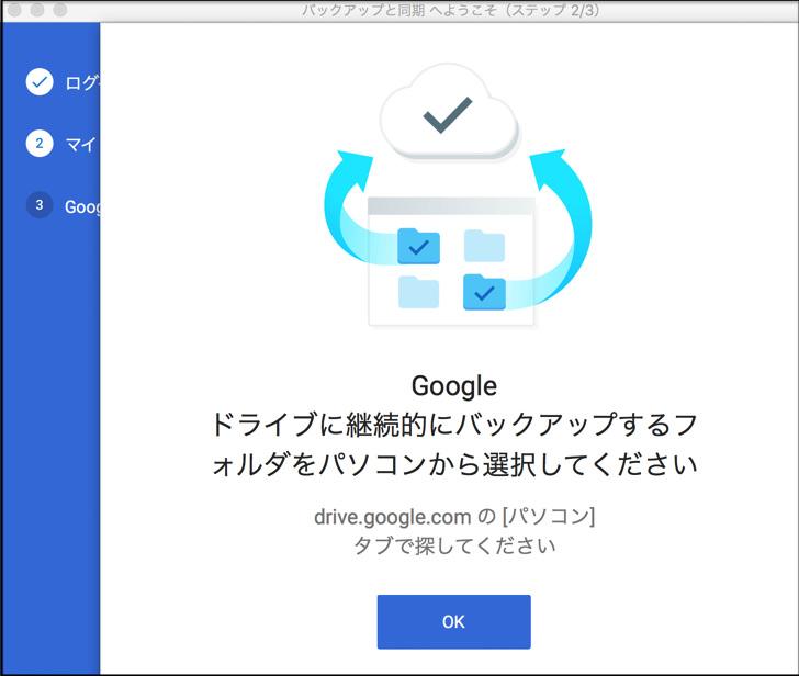 googleドライブにバックアップするフォルダをパソコンから選択してください