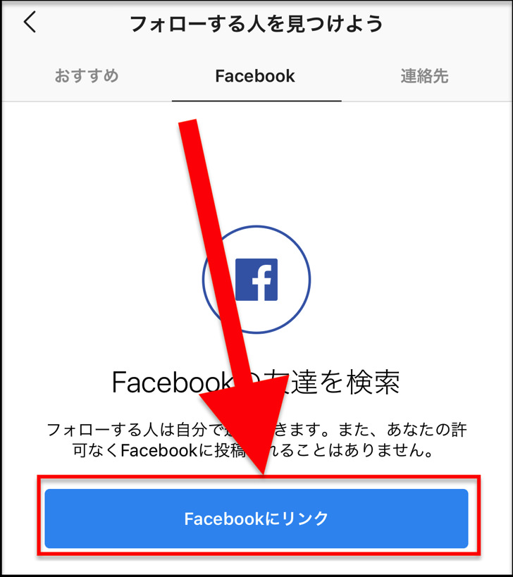 facebookにリンク