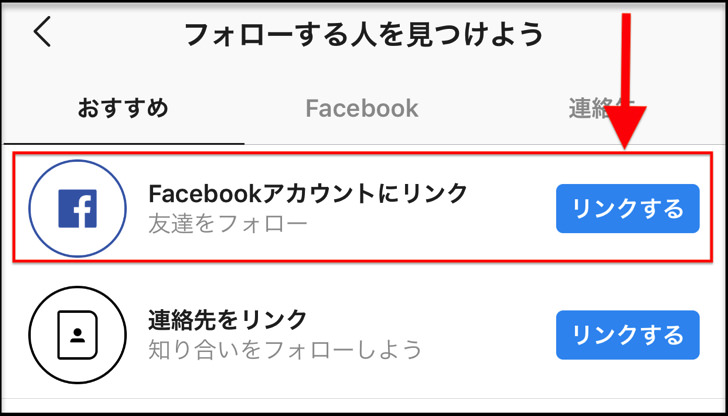 facebookアカウントにリンク