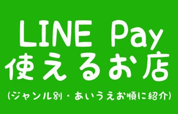 LINE Pay使えるお店