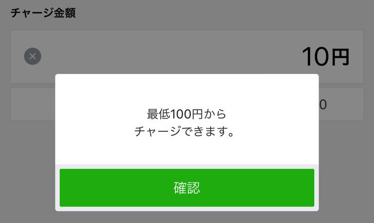 最低100円からチャージ