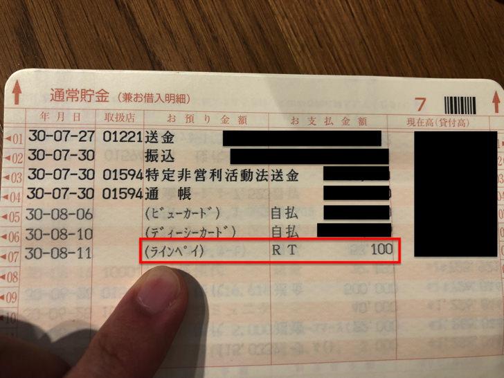 ゆうちょ通帳記入