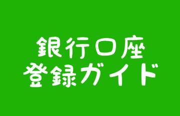 銀行口座登録ガイド