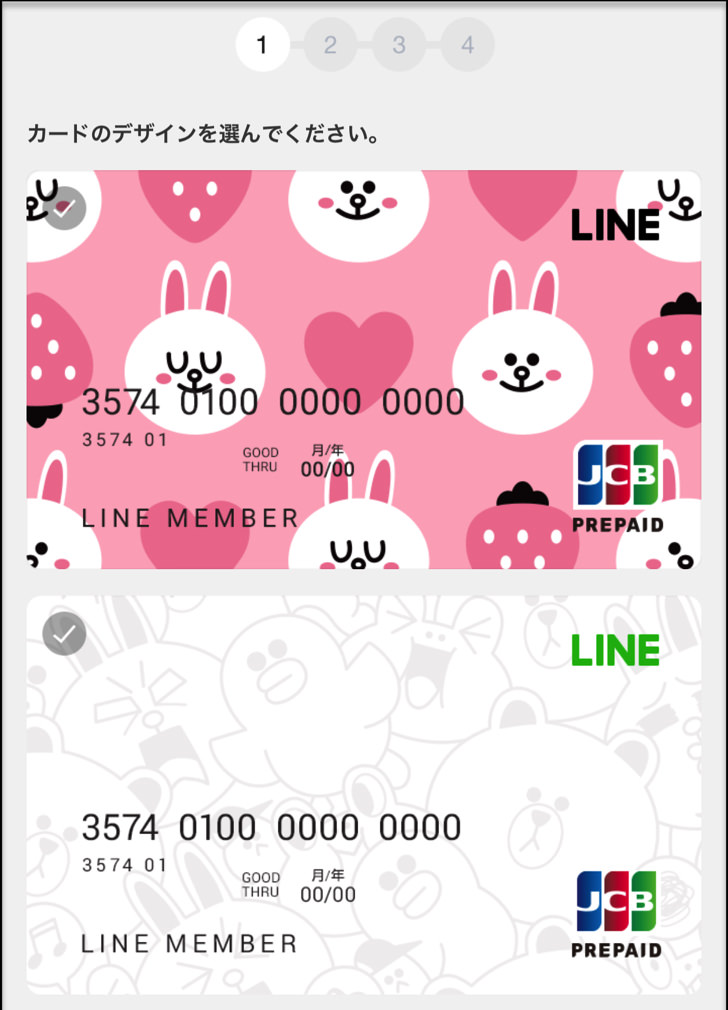 ピンクと白いカード