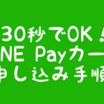 30秒でokLINEPayカード申し込み手順