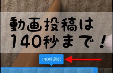 動画投稿は140秒まで