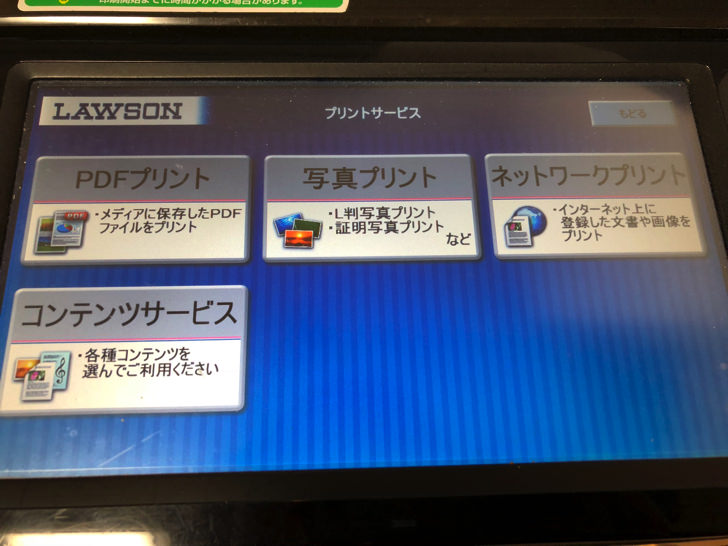 コピー機画面
