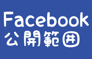 facebook公開範囲
