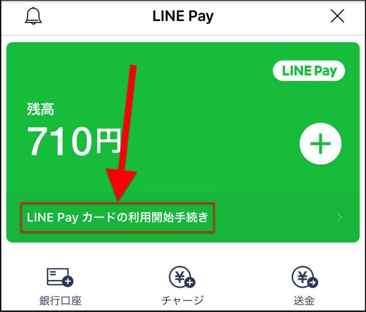 linepayカードの利用開始手続き