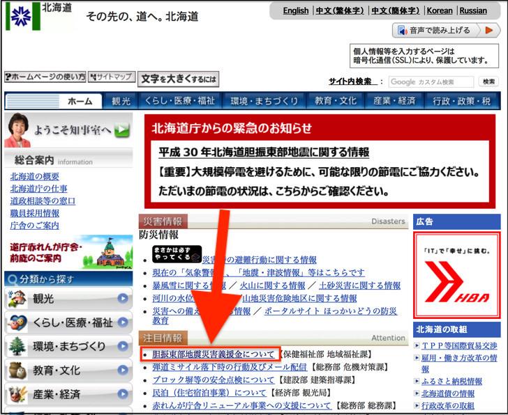 北海道公式サイト