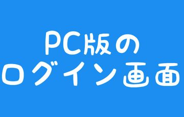 pc版のログイン画面