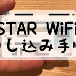 STAR WiFi申し込み手順