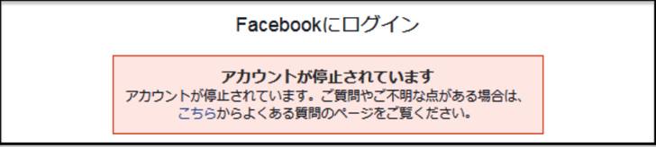 Facebookにログイン