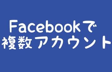 Facebookで複数アカウント