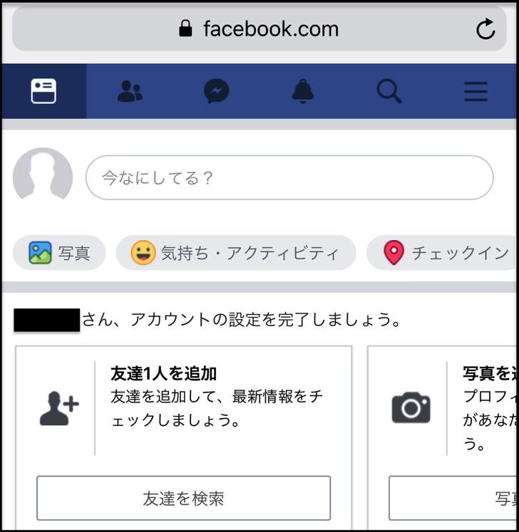 Facebookトップページ