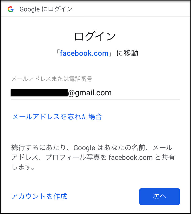 Googleにログイン