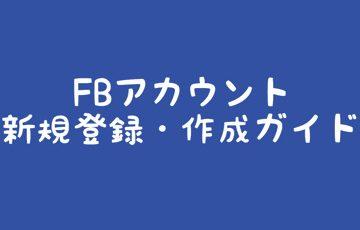 fbアカウント新規登録・作成ガイド
