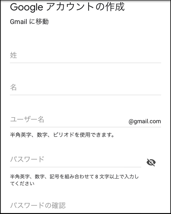 gimaiアカウントの作成