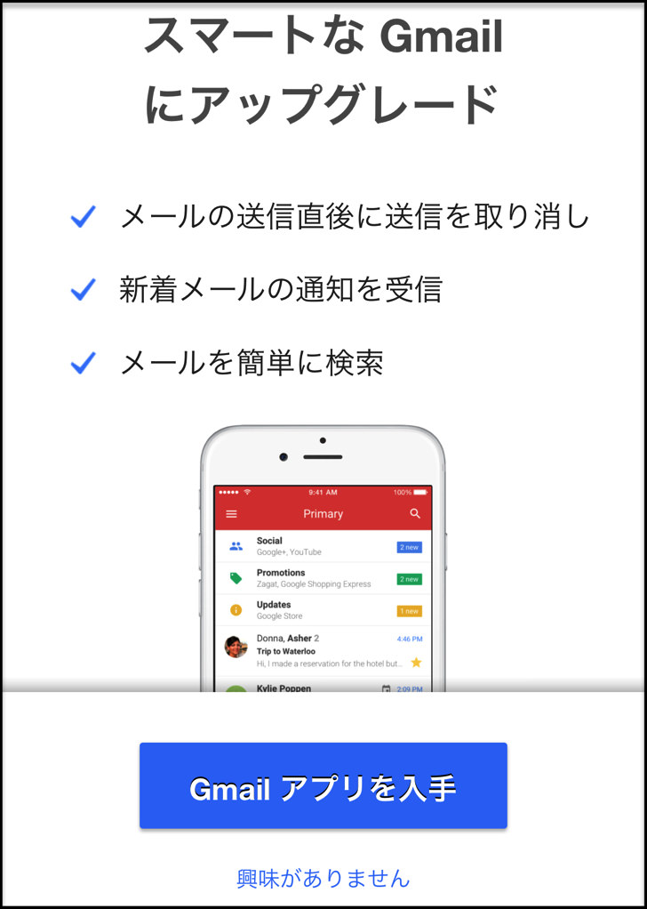 googleアプリを入手