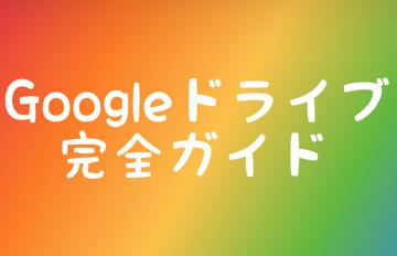 Googleドライブ完全ガイド