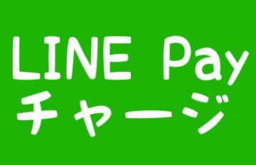 linepayチャージ